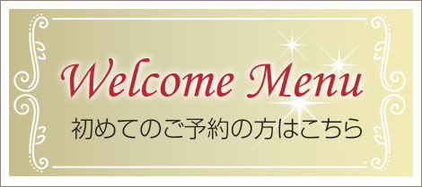 Welcome Menu